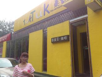 外観も店内も黄色いのですぐに発見できます。この右側がイタメシ屋の「Annie's」さんです。