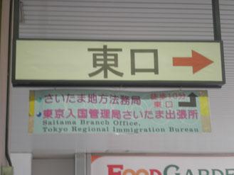 埼玉入国管理局