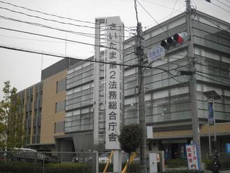 埼玉県 入国管理局