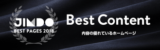 Jimdo BEST PAGES 2018 Best Contentバナー
