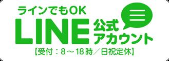 阿賀野市のハウスクリーニング専門店「お掃除ハウス新潟」LINE公式アカウント