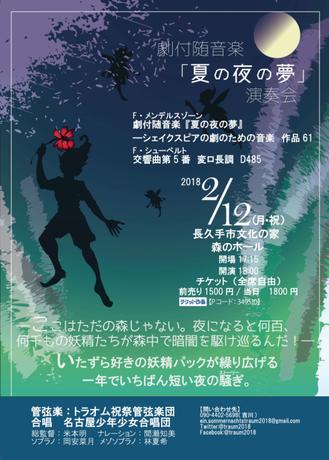 劇付随音楽「夏の夜の夢」 - ト...