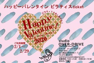 バレンタインデイチケット