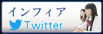 医歯薬専門予備校インフィア Twitter