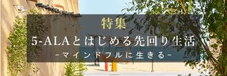 【ALAVITA特集】5-ALAとはじめる先回り生活