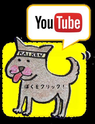 YouTubeで観る人はこちら