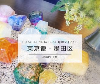 東京都 墨田区 L'atelier de la Lune 月のアトリエ