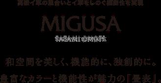 MIGUSA