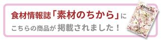 食材情報誌「素材のちから」にこちらの商品が掲載されました!