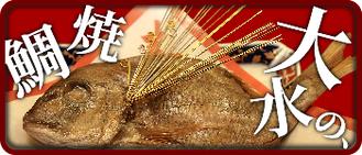 大水の焼鯛(真空鯛)