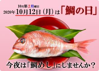 10月第2月曜日は「鯛の日」