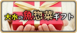 魚惣菜ギフト(100gパック×6)