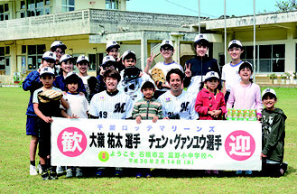 ロッテの大嶺、チェン(中央左)投手が児童生徒と交流した=14日午後、富野小中学校グランド
