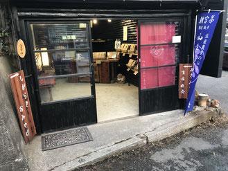 信楽陶芸村店