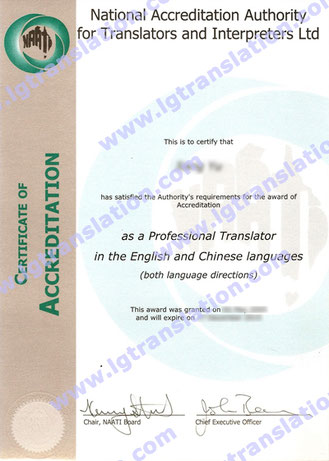 NAATI Certificate for Professional Translator in the English and Chinese languages (both language directions), Jiang Yu