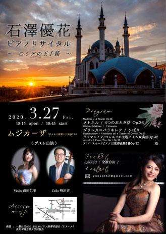 石澤優花 ピアノリサイタル 2020年3月27日 ムジカーザ