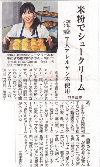ままみぃ新聞記事  グルテンフリー米粉パン
