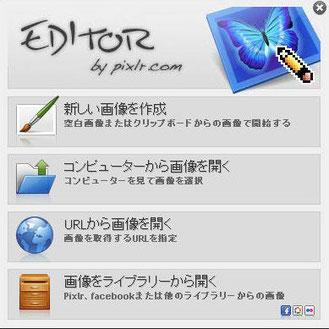 画像処理ソフト