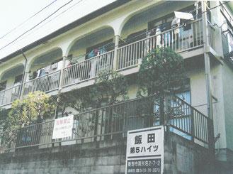 東海大学アパート1K,飯田