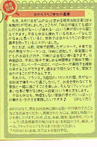 アミカスタイムズ第4号2014.3.31.発行 SRとは社労士の略です