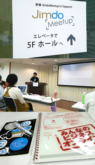 Jimdo Meetup in Sapporo