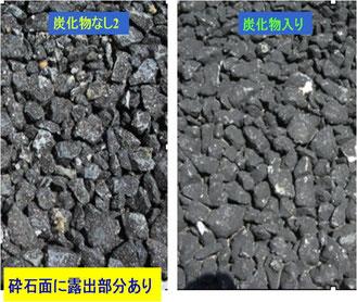 (写真2)舗装後3年経過の従来のポーラス舗装と炭化物入りポーラス舗装の比較写真