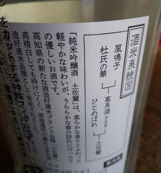 高知の地酒 文佳人 純米吟醸 土佐麗