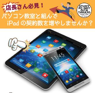 携帯ショップ向けiPad講座
