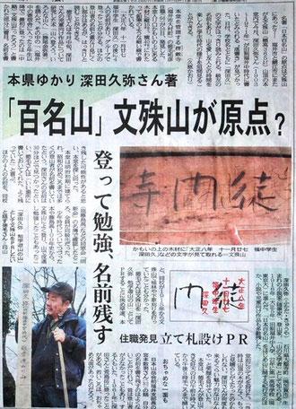 1月25日 福井新聞より
