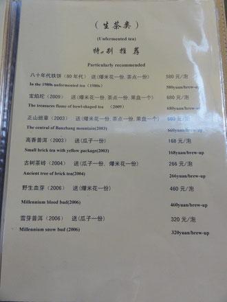 一杯7500円のお茶も!