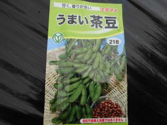 うまい茶豆の栽培