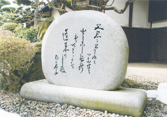 山川登美子辞世の歌の歌碑(山川登美子記念館内)