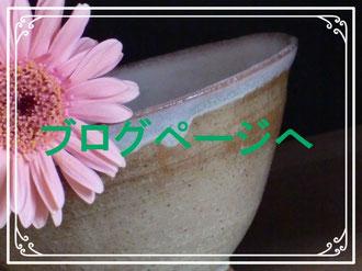 アーティスティックな陶器デザイナー