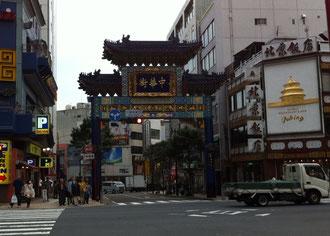 公園側からの「中華街」入り口