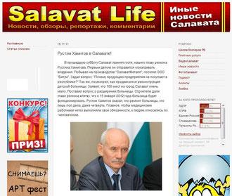 Новости Салавата. В основном по развлечениям.
