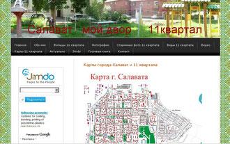 Сайт о жителях 11 квартала города Салават.