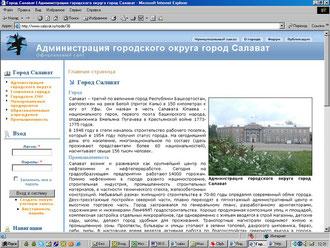 Сайт администрации Салавата