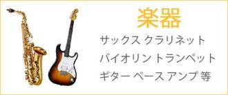 楽器 ギター ベース トランペット バイオリン