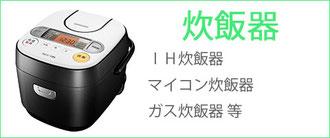 炊飯器 IH マイコン ガス