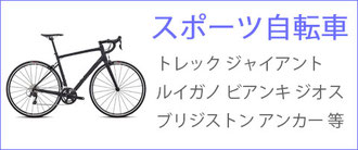 自転車 ロードバイク クロスバイク