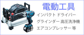 電動工具 高圧洗浄機 エア釘打ち機 コンプレッサー インパクトドライバー