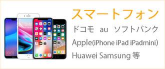スマートフォン スマホ iPhone ギャラクシー