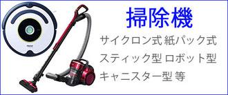 掃除機 サイクロン 紙パック スティック ロボット型