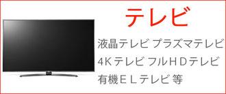 液晶テレビ プラズマテレビ 4Kテレビ 有機ELテレビ TV