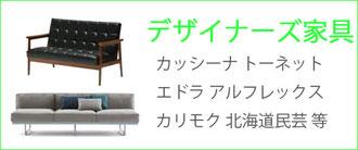家具 カッシーナ カリモク 食器棚 ソファ