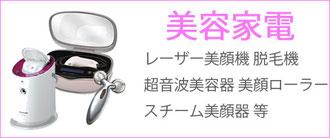 美容家電 レーザー美顔器 美顔ローラー スチーム美顔器