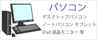 ノートパソコン デスクトップパソコン iPad タブレット
