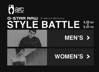style battle