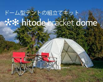 hitode bracketのドームを組み合わせた球体(フラードーム、ジオテック、地球、sphere)