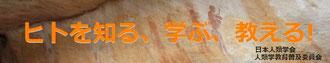 日本人類学会・人類学教育普及委員会のホームページ